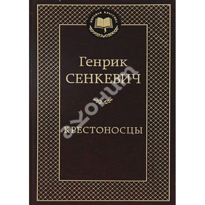 Крестоносцы - Генрик Сенкевич (978-5-389-05655-8)