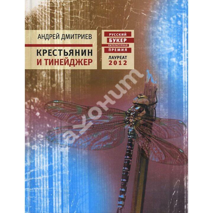 Крестьянин и тинейджер - Андрей Дмитриев (978-5-9691-0835-6)