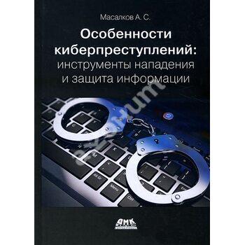 Особливості кіберзлочинів . Інструменти нападу і захист інформації