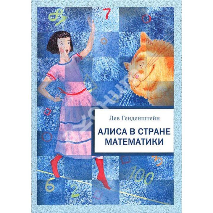 Алиса в Стране Математики - Лев Генденштейн (978-5-4335-0056-3)