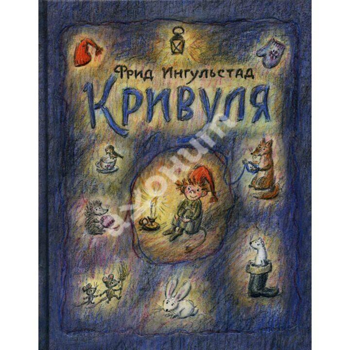 Кривуля - Фрид Ингульстад (978-5-903799-80-6)