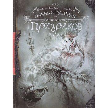 Дуже страшна енциклопедія привидів