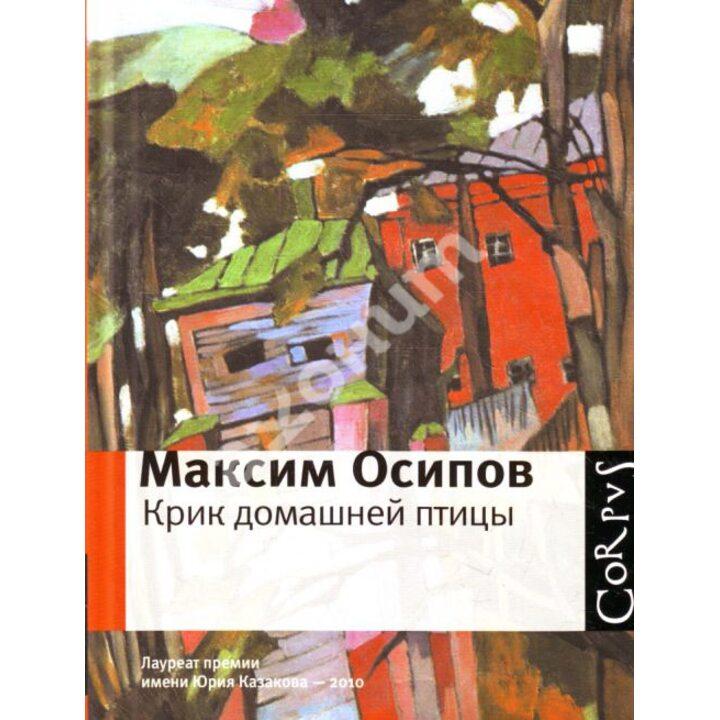 Крик домашней птицы - Максим Осипов (978-5-271-32288-4)