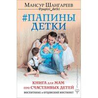 Папины детки. Книга для мам про счастливых детей, воспитание и отцовский инстинкт