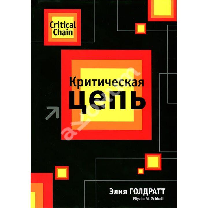 Критическая цепь - Элия Голдратт (978-985-15-2826-0)