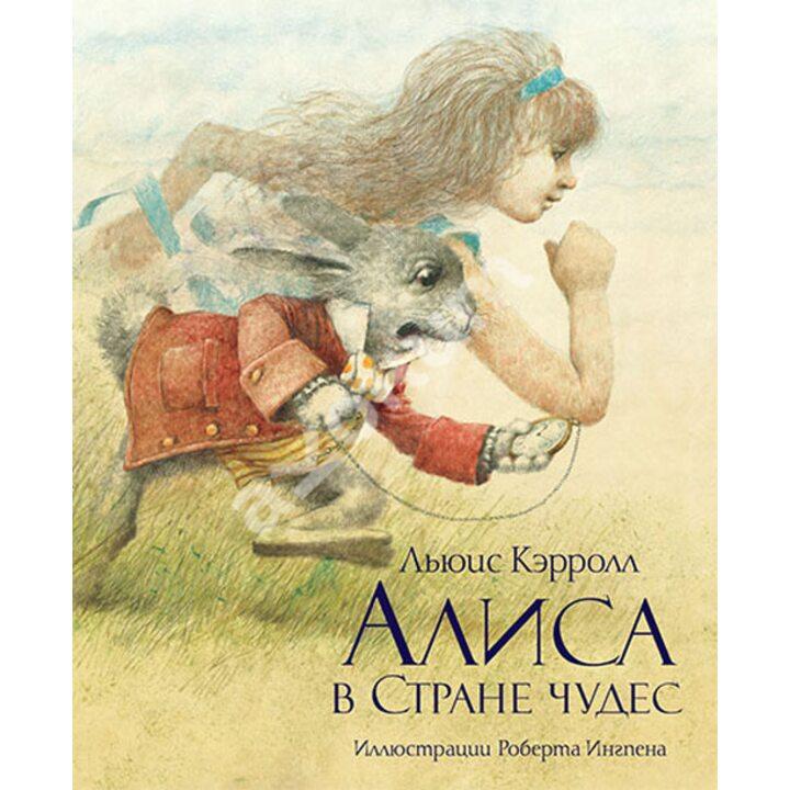 Алиса в Стране чудес - Льюис Кэрролл (978-5-389-00818-2)