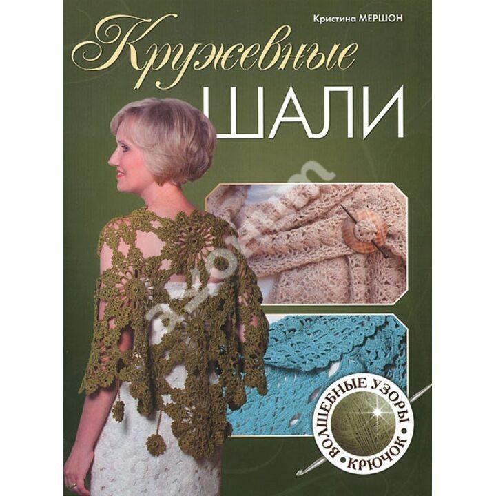 Кружевные шали - Кристина Мершон (978-5-91906-385-8)