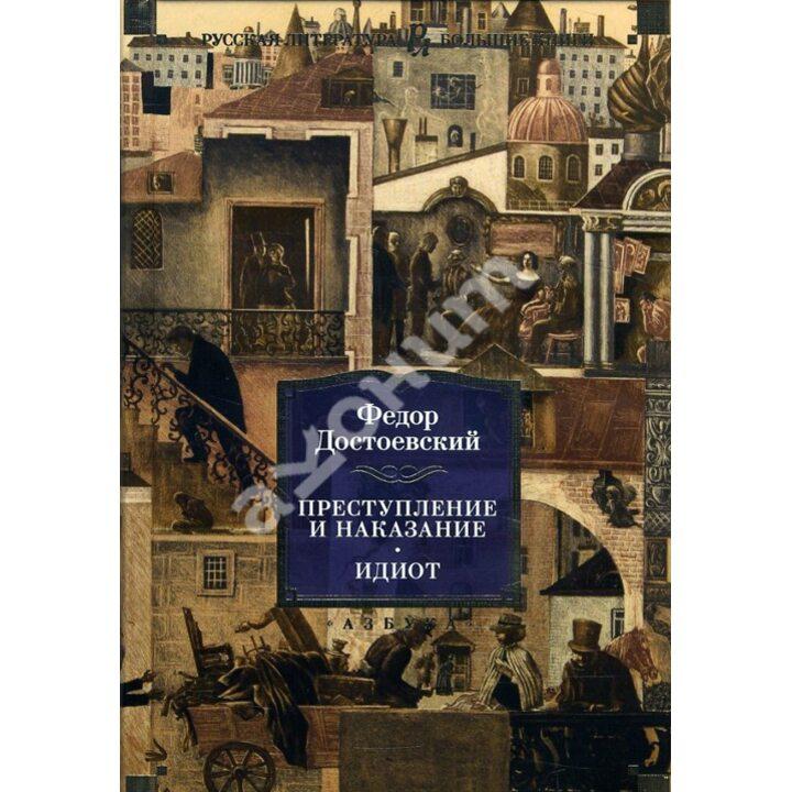 Преступление и наказание. Идиот - Федор Достоевский (978-5-389-14380-7)