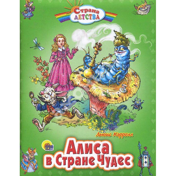 Алиса в Стране Чудес - Льюис Кэрролл (978-5-378-08872-0)
