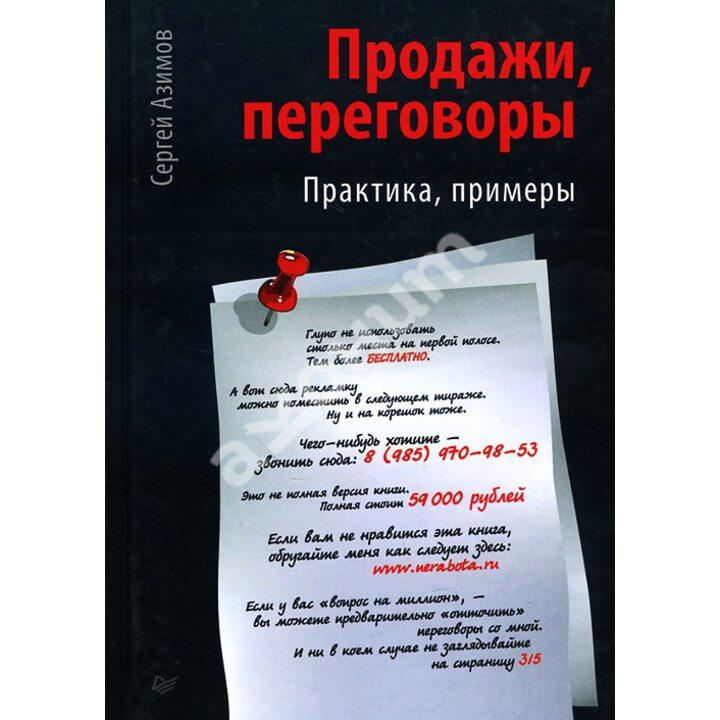 Продажи, переговоры. Практика, примеры - Сергей Азимов (978-5-4461-0964-7)