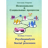 Психоанализ и социальные процессы