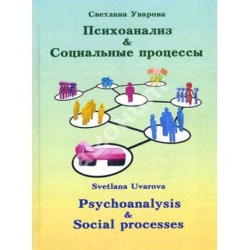 Психоаналіз і соціальні процеси