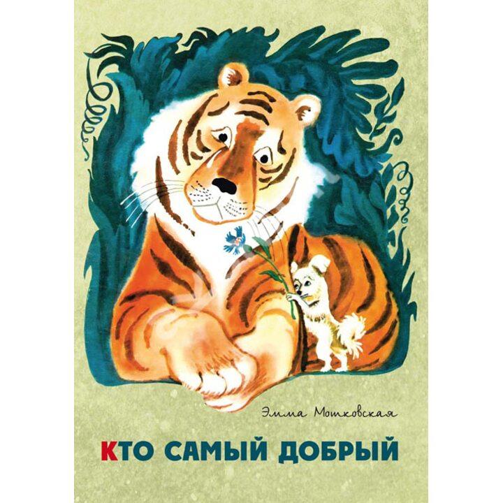 Кто самый добрый - Эмма Мошковская (978-5-9268-1618-8)