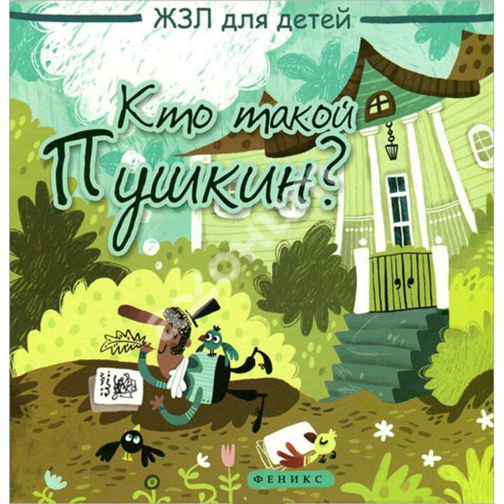 Кто такой Пушкин? - Маргарита Погорелова (978-5-222-21902-7)