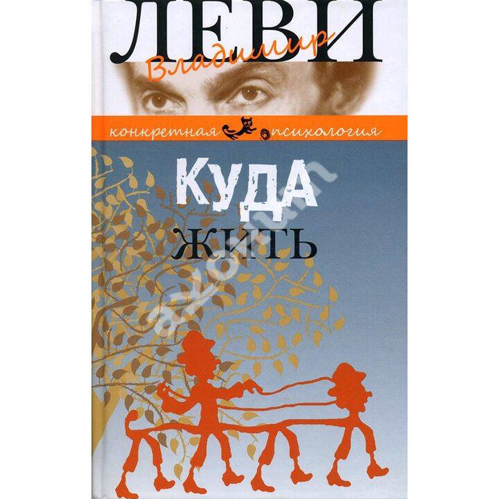 Куда жить - Владимир Леви (978-5-98697-324-1)