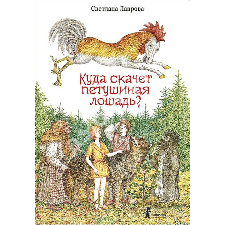Куда скачет петушиная лошадь? - Светлана Лаврова (978-5-905876-89-9)