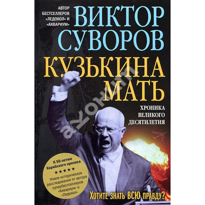 Кузькина мать. Хроника великого десятилетия - Виктор Суворов (978-5-98124-561-9)