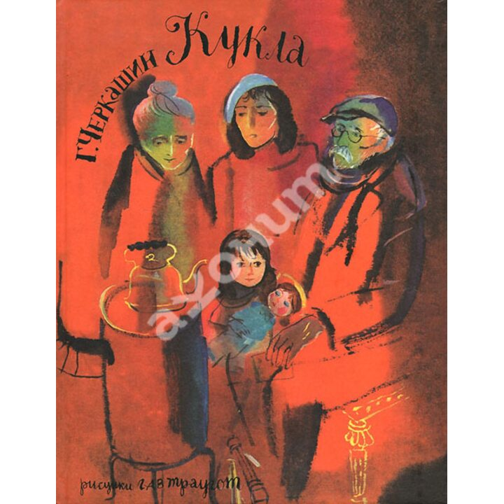 Кукла - Геннадий Черкашин (978-5-9268-1458-0)