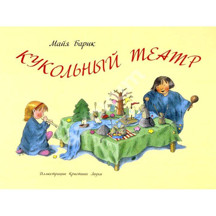 Кукольный театр - Майя Барик (978-5-00041-046-2)