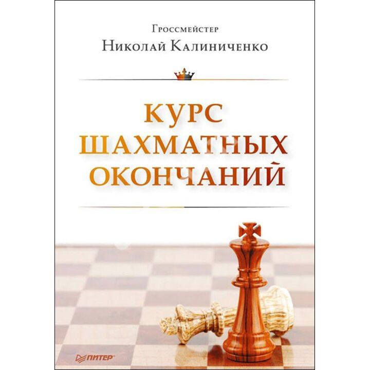 Курс шахматных окончаний - Николай Калиниченко (978-5-496-00605-7)