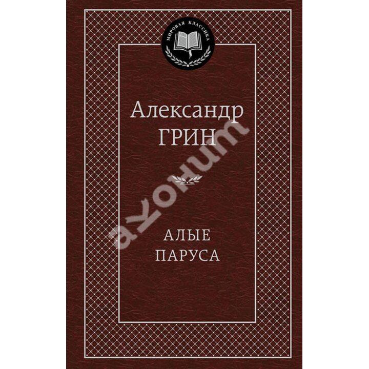 Алые паруса - Александр Грин (978-5-389-04900-0)