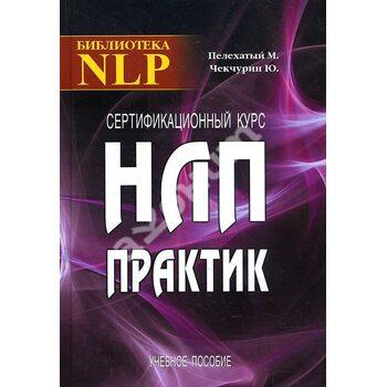 Сертифікаційний курс НЛП - Практик