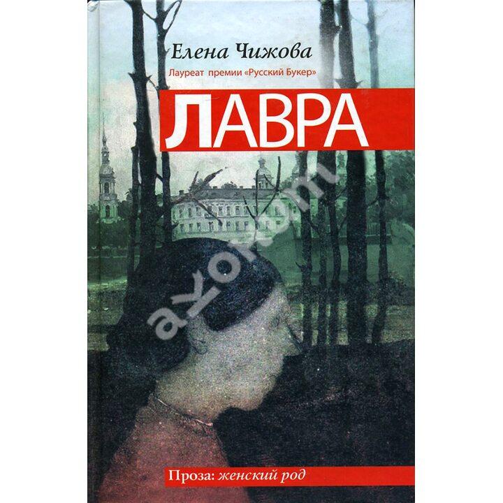 Лавра - Елена Чижова (978-5-17-071040-9)