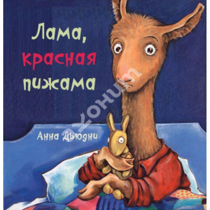 Лама красная пижама - Анна Дьюдни (978-5-00074-080-4)