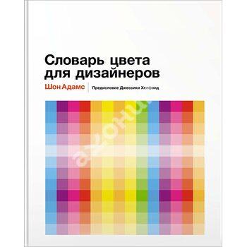 Словник кольору для дизайнерів