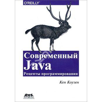 Сучасний Java . рецепти програмування