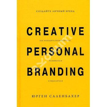Створіть особистий бренд . Як знаходити можливості , розвиватися і виділятися