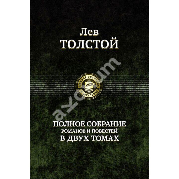 Лев Толстой. Полное собрание романов и повестей в 2-х томах - Лев Толстой (978-5-9922-0360-8)