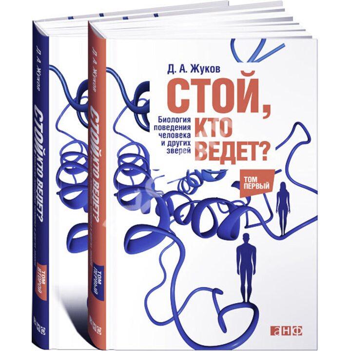 Стой, кто ведет? Биология поведения человека и других зверей. В 2-х томах - Дмитрий Жуков (978-5-91671-881-2)