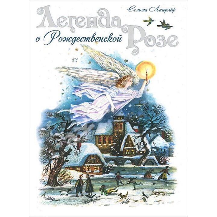 Легенда о Рождественской розе - Сельма Лагерлеф (978-5-9268-1489-4)