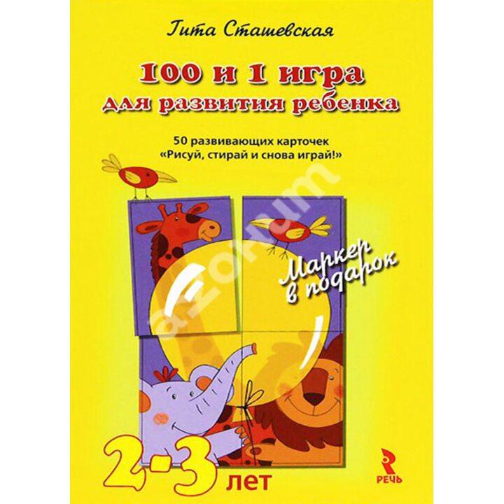 """100 и 1 игра для развития ребенка. 50 развивающих карточек """"Рисуй, стирай и снова играй!"""". 2-3 года (+ маркер) - Гита Сташевская (978-5-9268-1158-9)"""