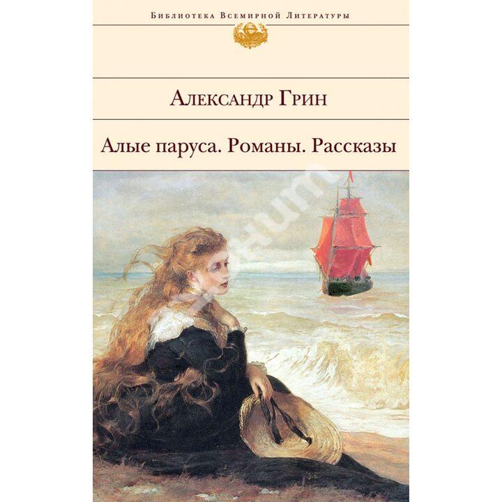 Алые паруса. Романы. Рассказы - Александр Грин (978-5-699-81763-4)