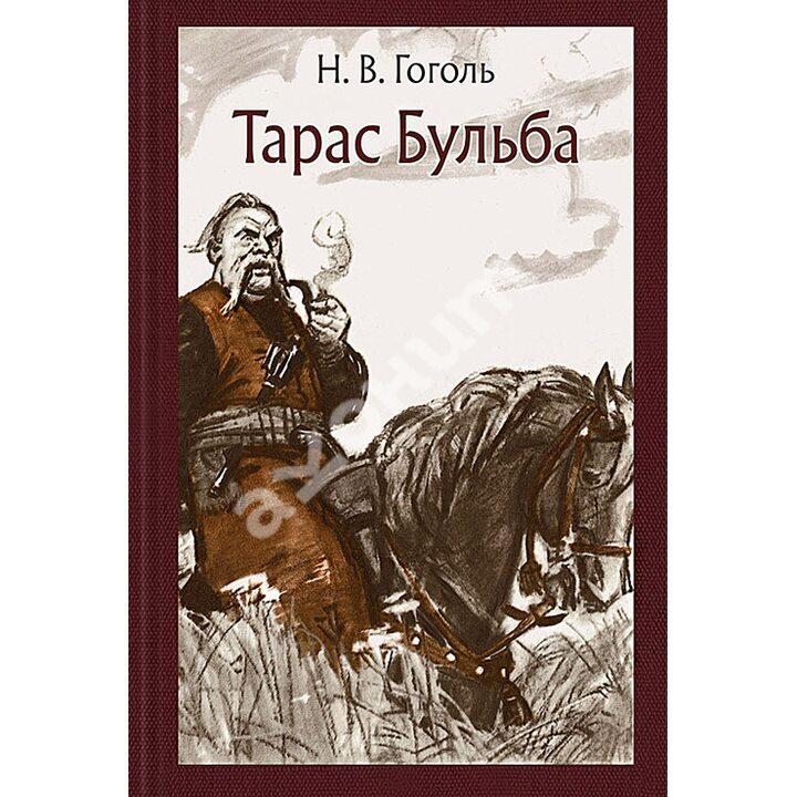 Тарас Бульба - Николай Гоголь (978-5-9268-2716-0)