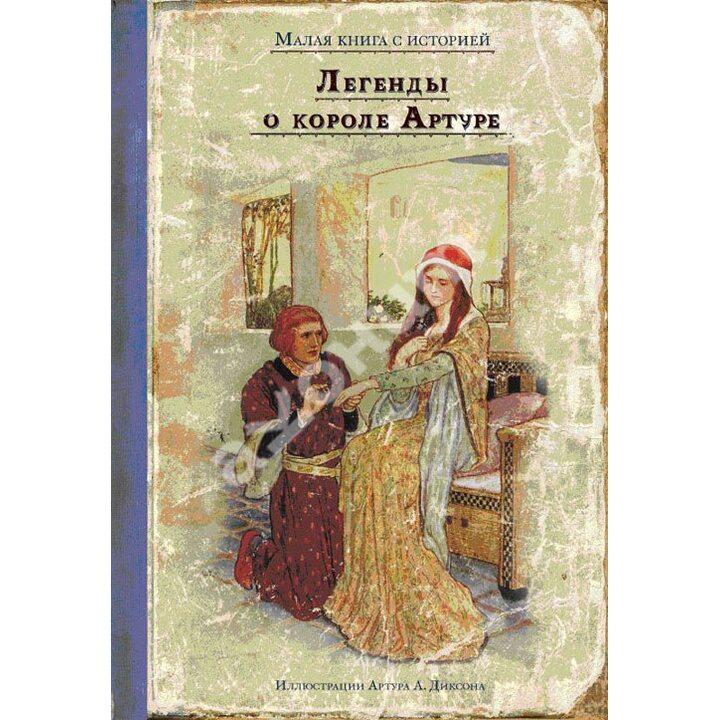 Легенды о короле Артуре - (978-5-91045-638-3)