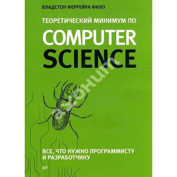 Теоретичний мінімум по Computer Science . Все що потрібно програмісту і розробнику