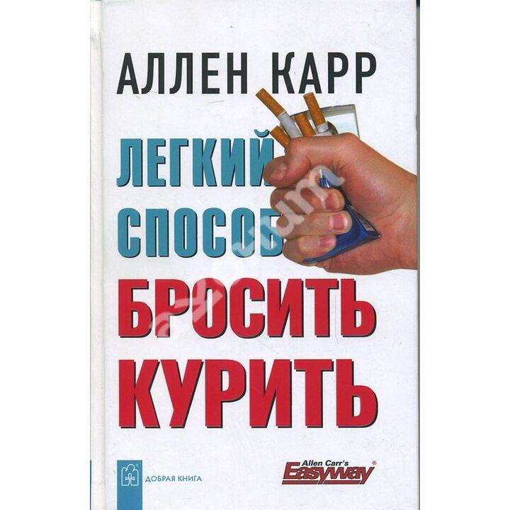 Легкий способ бросить курить - Аллен Карр (978-5-98124-421-6)