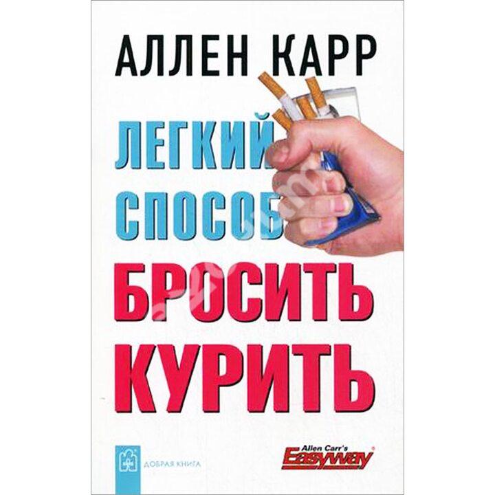 Легкий способ бросить курить - Аллен Карр (978-5-98124-284-7)