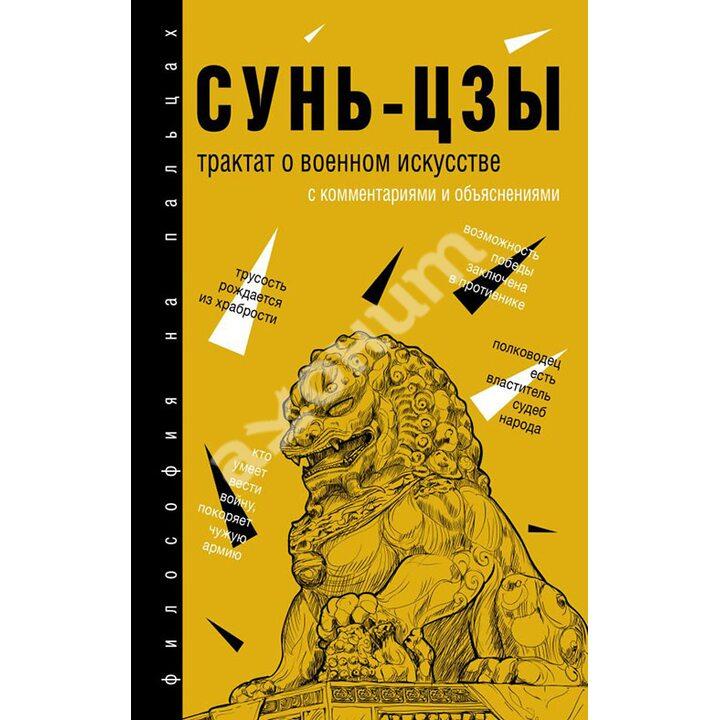 Трактат о военном искусстве. С комментариями и объяснениями - Сунь-Цзы (978-5-17-099955-2)