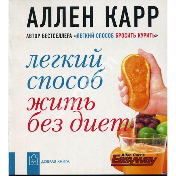Легкий способ жить без диет - Аллен Карр (978-5-98124-326-4)