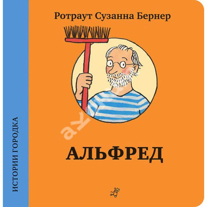 Альфред - Ротраут Сузанна Бернер (978-5-91759-161-2)