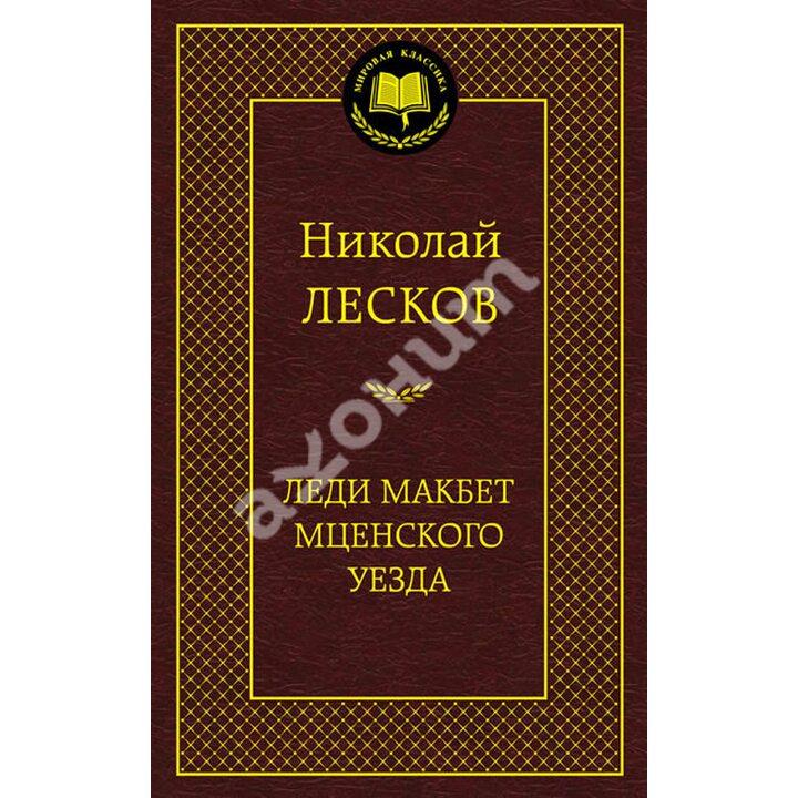 Леди Макбет Мценского уезда - Николай Лесков (978-5-389-06786-8)