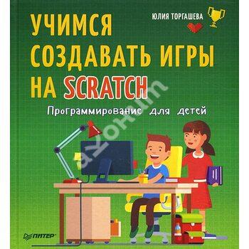 Вчимося створювати гри на Scratch . Програмування для дітей