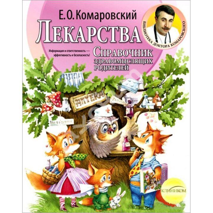 Лекарства. Справочник здравомыслящих родителей - Евгений Комаровский (978-966-2065-31-2)
