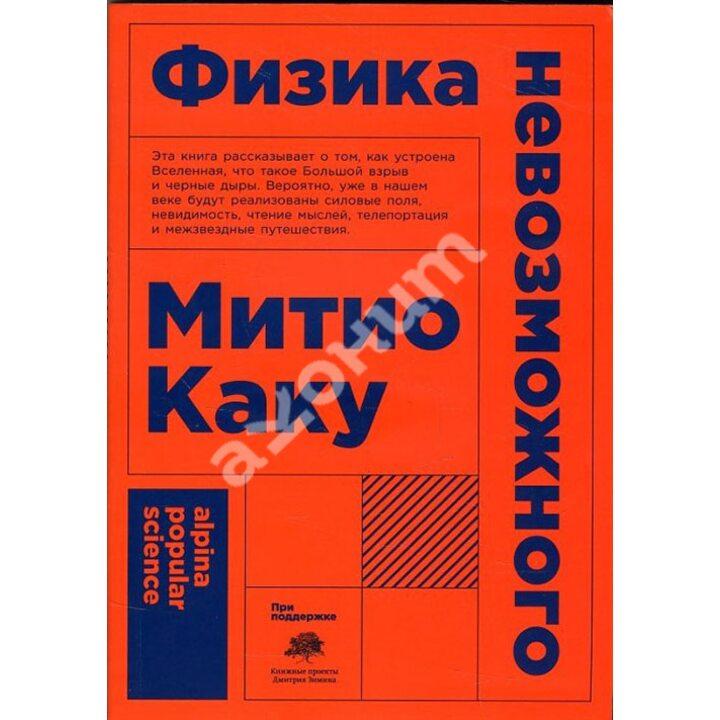 Физика невозможного - Митио Каку (978-5-91671-896-6)