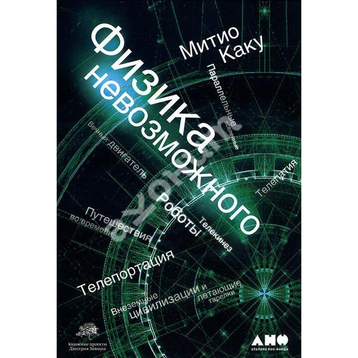 Физика невозможного - Митио Каку (978-5-91671-904-8)