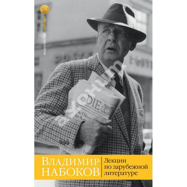 Лекции по зарубежной литературе - Владимир Набоков (978-5-389-07445-3)